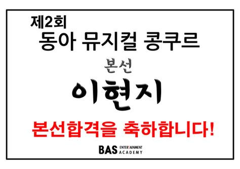 동아 뮤지컬 콩쿠르 대구유일 본선진출 이현지