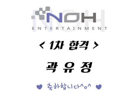 NOH 엔터테인먼트 오디션 합격자