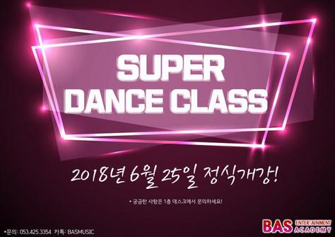 SUPER DANCE CLASS