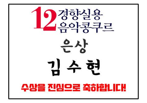 2018 경향실용음악 콩쿠르 은상 김수현