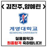김진주, 양예린 계명대.jpg