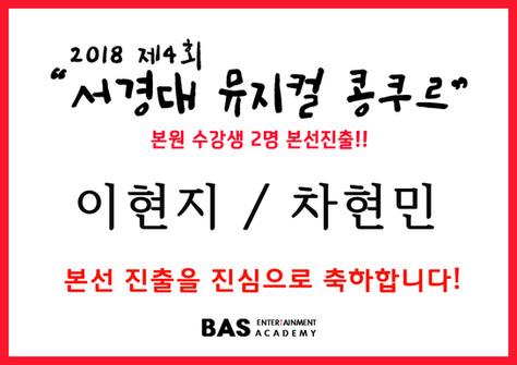 2018서경대 뮤지컬 콩쿨 본선진출
