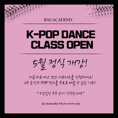 kpop댄스 클레스 오픈