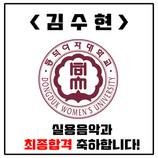 김수현 동덕여대.jpg
