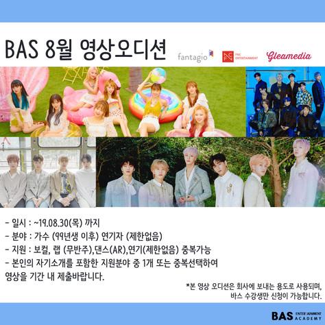 BAS 8월 영상오디션