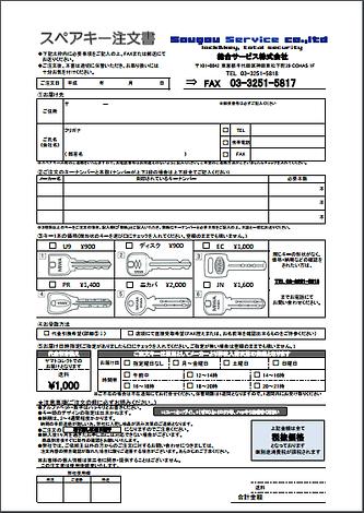 総合サービス㈱ 総合サービス株式会社 スペアキー注文書 スペアキー スペア―キー 合鍵 合い鍵 MIWAロック 美和ロック U9 PR PS EC ディスク ニカバ JN スペアキー 合い鍵 合鍵 注文 ネット FAX