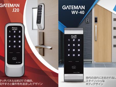 GATEMAN J20 / WV40 ゲートマン