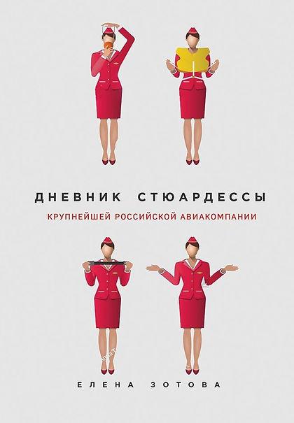 Обложка 1 стюардесса.jpg