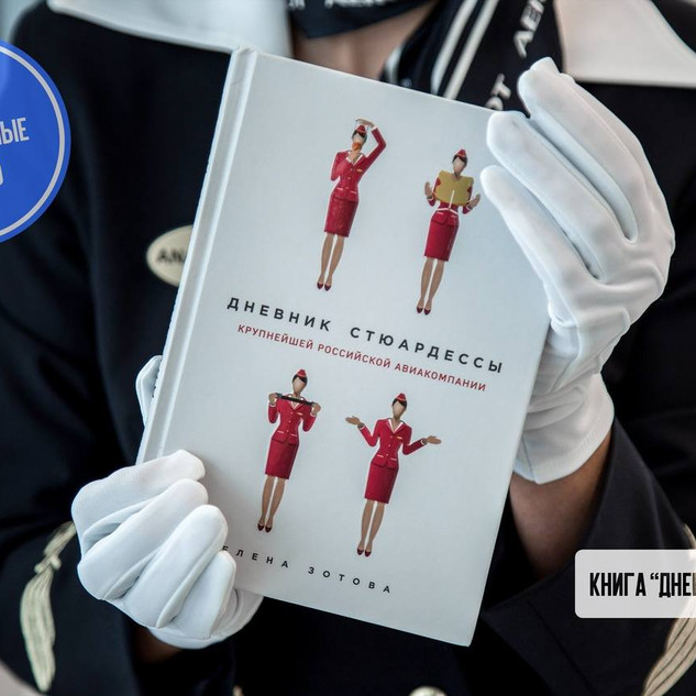 """Книга """"Дневник стюардессы"""""""