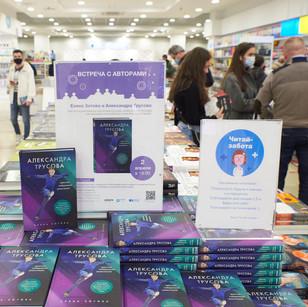 Книга про Александру на выкладке в магазине Читай-Город