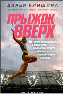 Дарья Клишина. Прыжок вверх.