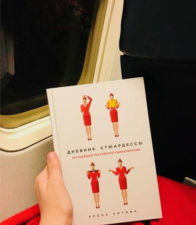стюардесса красный плед.png