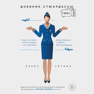 Дневник стюардессы-2
