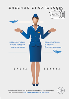 Дневник стюардессы - 2