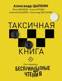 Таксичная книга