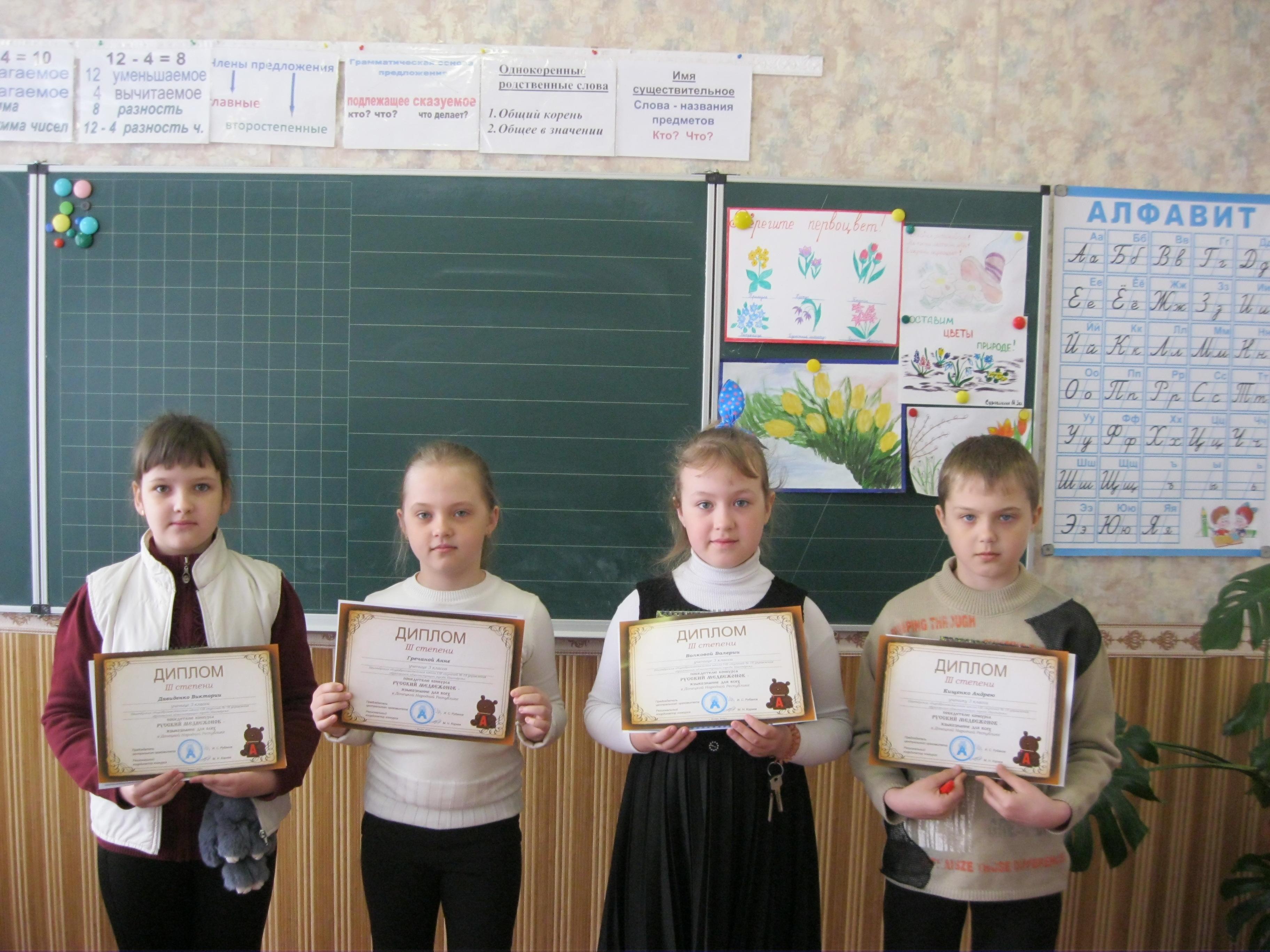 3 класс победители