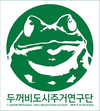 두꺼비로고 샘플2.jpg