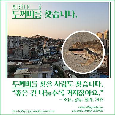 두꺼비 포스터.jpg