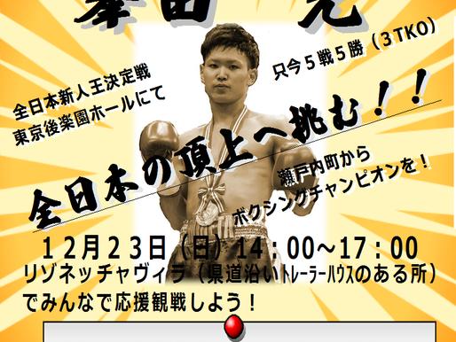 峯田光選手応援イベント開催!