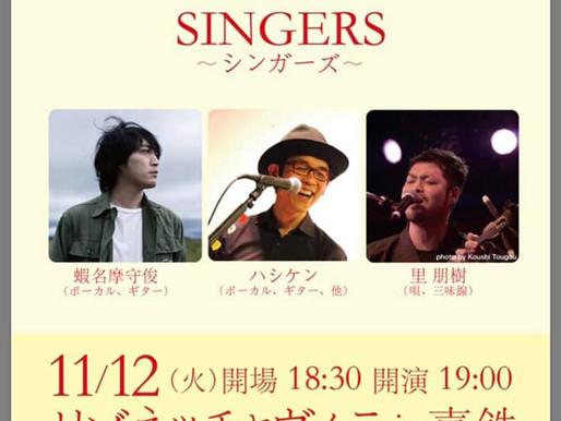 11月のライブのお知らせ