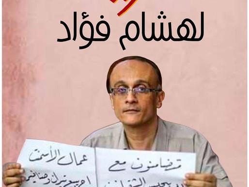 Trade union leaders call on Egypt's military regime to release Hisham Fouad and Haitham Mohamedain