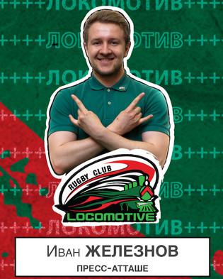 ЖЕЛЕЗНОВ Иван.jpg