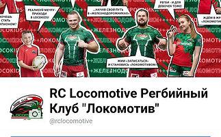 РК Локомотив. Медиа. Соцсети.jpeg