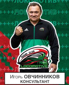 Игорь Овчинников консультант.jpg