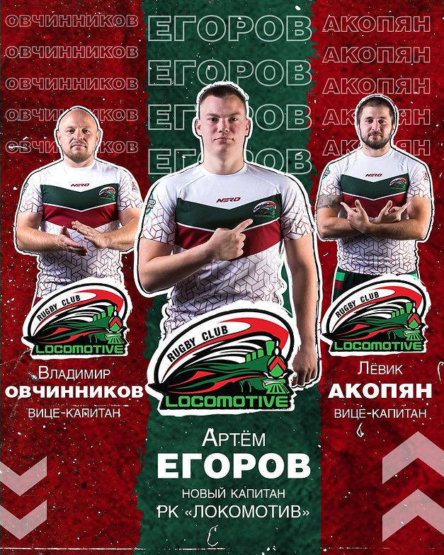 РК Локомотив. Локомотив. Регби. Егоров.