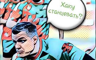РК Локомотив. Регби. Комикс..jpg