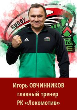 Игорь Овчинников - главный тренер РК Локомотив