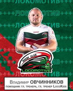 ОВЧИННИКОВ Владимир.jpg
