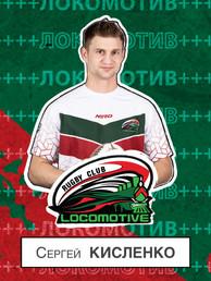 КИСЛЕНКО Сергей.jpg
