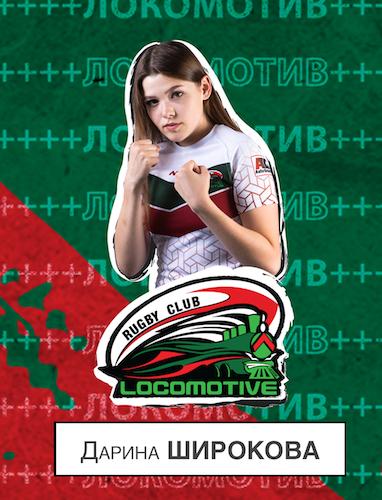 ШИРОКОВА Дарина.png