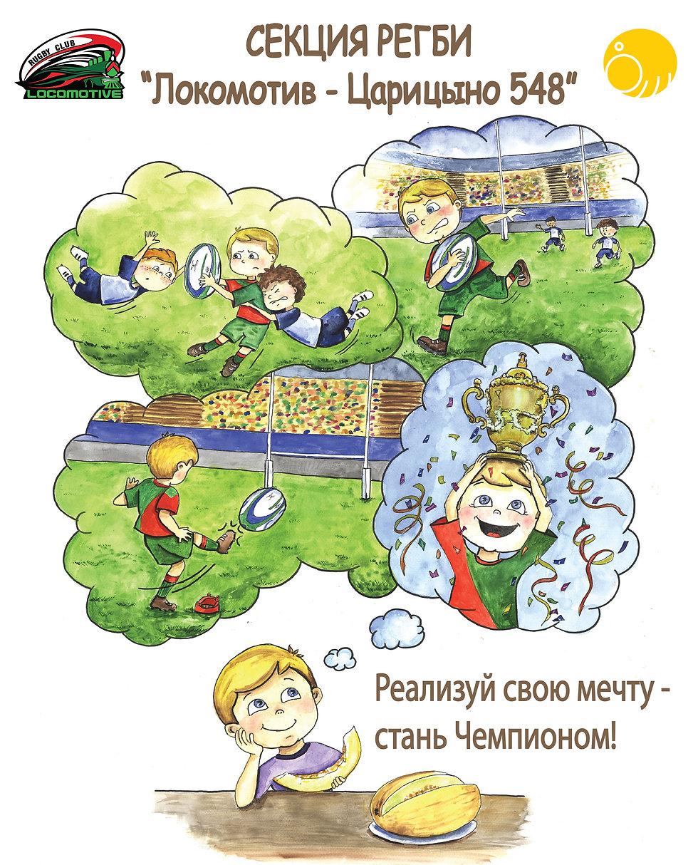Детская секция по регби РК Локомотив