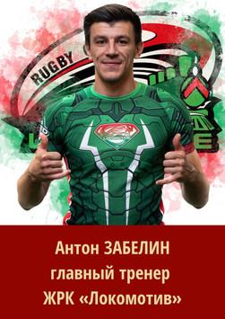 Антон Забелин - главный тренер ЖРК Локомотив