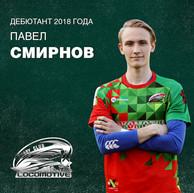 РК Локомотив. Регби. Регби-лиг. Регби-7.