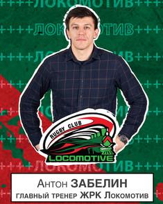 ЗАБЕЛИН Антон.jpg