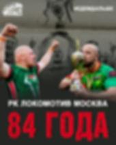 РК Локомотив. Регби.jpg