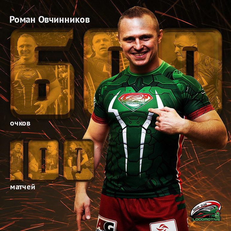 Роман Овчинников РК Локомотив регби.jpeg