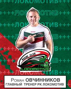 Роман Овчинников тренер.jpg