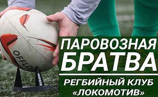 РК Локомотив. Локомотив. регби. Паровозн