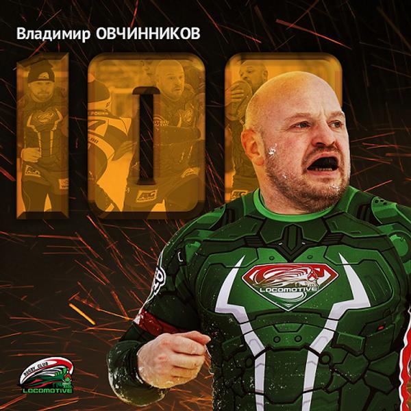 РК Локомотив Регби. Владимир Овчинников.