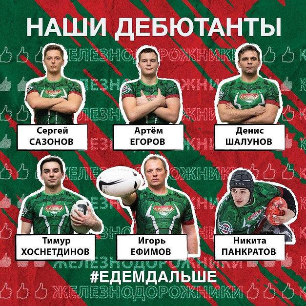 РК Железнодорожники. РК Локомотив. Регби