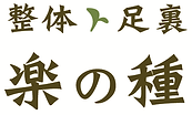 綾瀬,厚木,周辺の,肩こり,腰痛,頭痛,オススメ,海老名,マッサージ,整体,楽の種