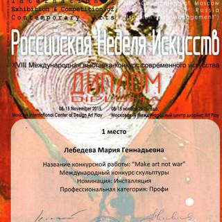 "1st place in nomination ""Art installatio"