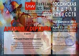 cdh russian art week 2015.jpg