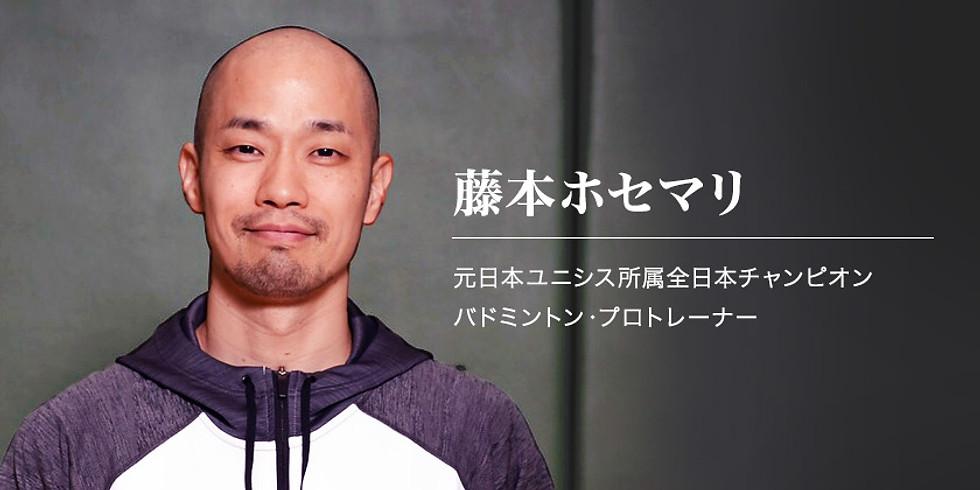 【初・中級】8/7(FRI) 藤本ホセマリさんのステップアップLesson  (1)