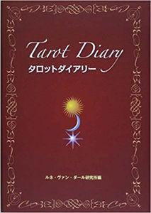 diary213300.jpg