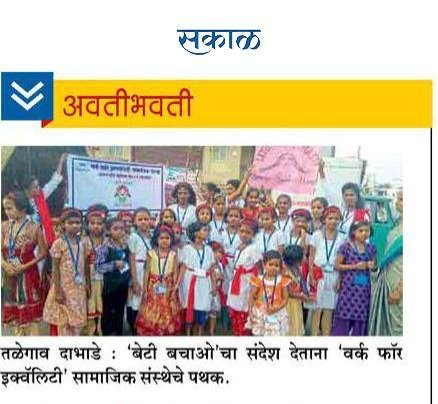 girl child day news_edited